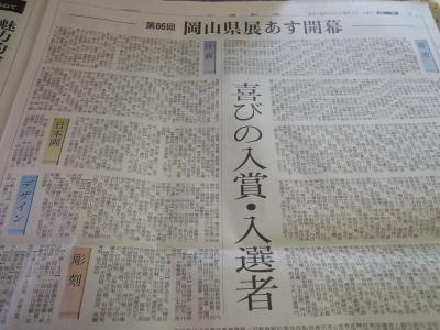 新聞に・・・!