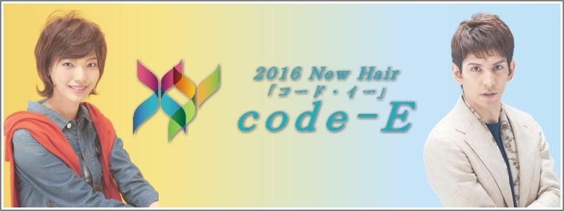 2016年 NEW HAIR「XY code-E」